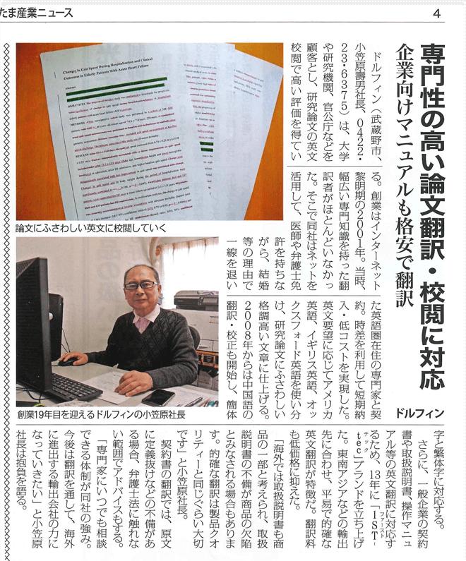 2018年06月1日(金)ニュースレター「たまNAVI社長インタビュー」を掲載しました。